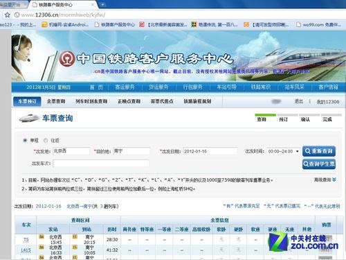 网上订火车票难不难? 编辑支招巧妙购票