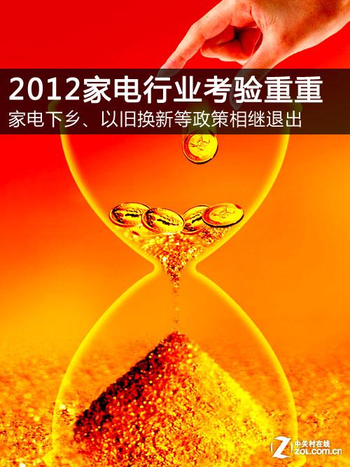 家电刺激性政策相继退出 2012考验重重