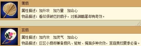 天龙八部3雪原活动 银铠鹅王资料介绍