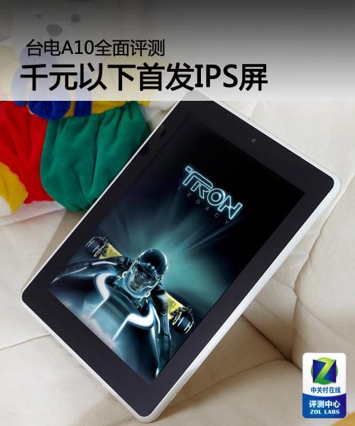 千元以下首发IPS屏 台电A10全面评测
