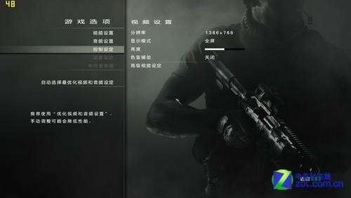 清华同方X46H游戏性能测试