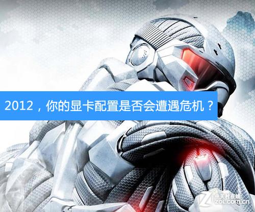 显卡帝:预测2012游戏图形需求预测