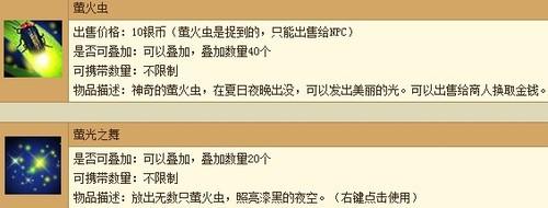 天龙八部3夜西湖 捕捉萤火虫资料介绍