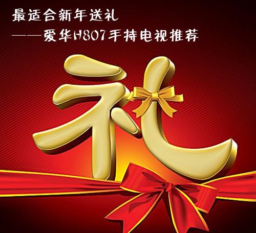 最适合新年送礼 爱华H807手持电视推荐