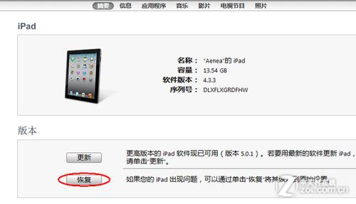 A5芯片iPhone4S/iPad2完美越狱教程