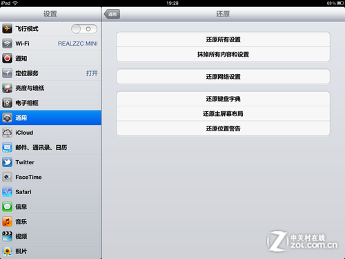 iPad2/iOS5.0.1 Win版一键完美越狱工具