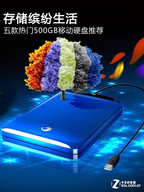 存储缤纷生活 5款500GB移动硬盘推荐
