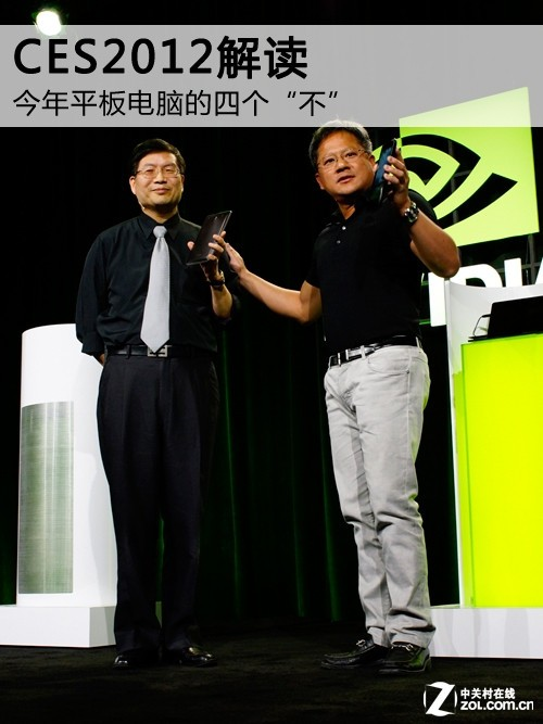 """CES2012解读:今年平板电脑的四个""""不"""""""