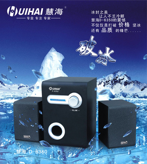 慧海D-6350破冰之美