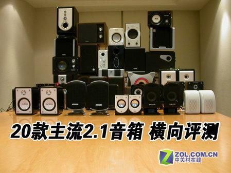 依然是王者 20款主流2.1音箱横向评测