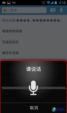 新增二维码声控 安卓QQ浏览器3.0试用