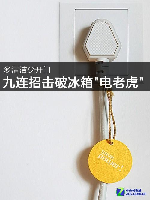 """多清洁少开门 九连招击破冰箱""""电老虎"""""""