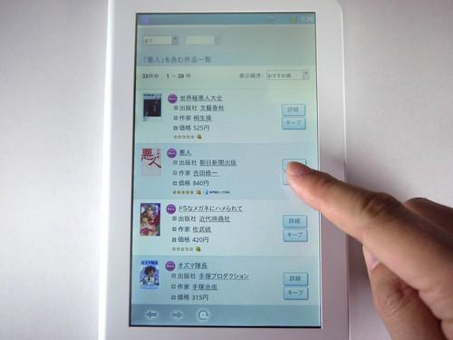 东芝BookPlace DB 50彩屏电子书正式发售