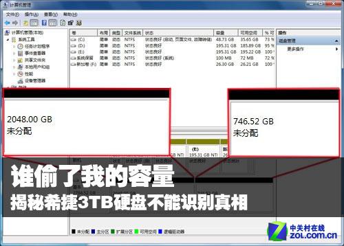 系统改如何识别3TB硬盘