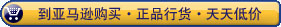 亚马逊促销 飚王SFD200 8GB优盘39元