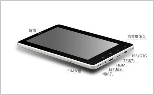 双模3G电话平板 蓝晨V15外观图赏