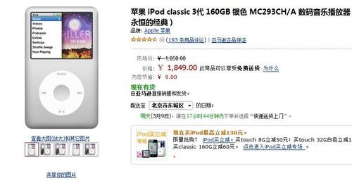 苹果iPod classic 3亚马逊售价1849元