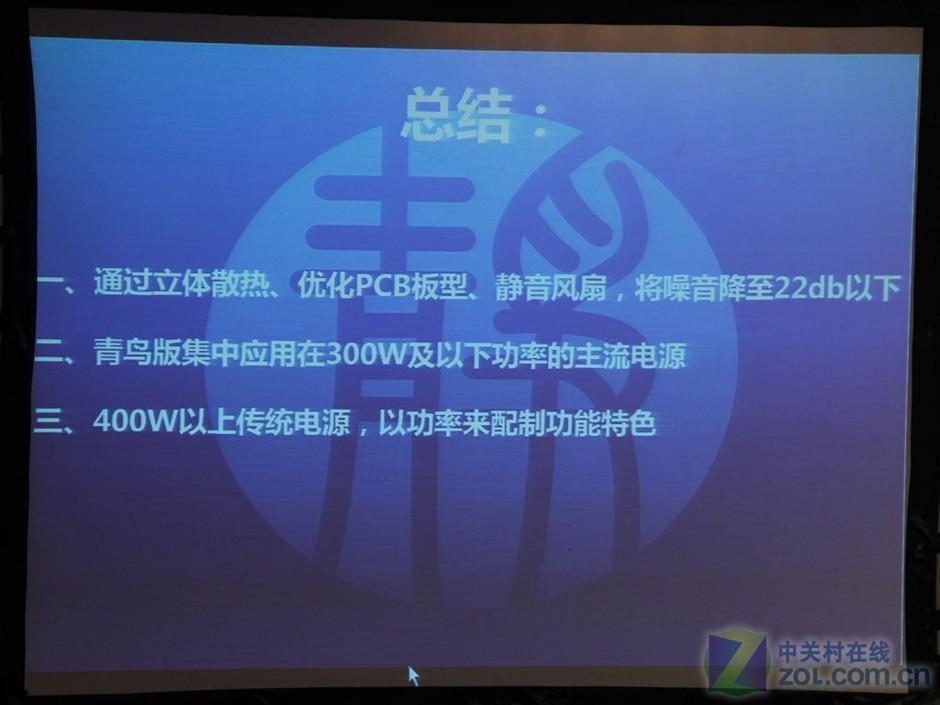 2012年3月12日14:30,在北京海淀区北京丽亭华苑酒店,一场以静音散热为主体的新品发布会正在火热的进行中。作为主打机箱、电源及散热产品的超频三,在这里举办了一场《立体散热 极致静音》的新品发布会,会场中展现了一些超频三经典的产品外,我们看到最明显的是这次主要发布会的电源青鸟版系列。 作者:司宇 2012-03-12 20:36