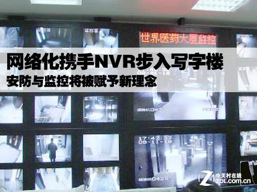网络化携NVR入写字楼 监控将被赋新理念