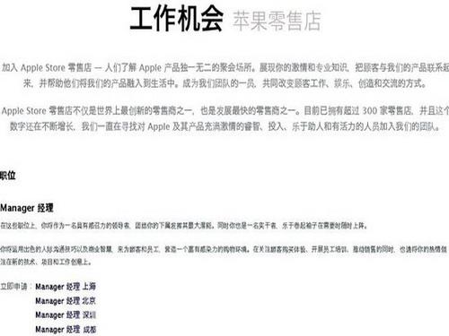招聘信息显示苹果零售店或落地深圳成都