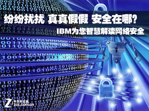 红与黑 IBM助您揭开当今网络安全迷雾
