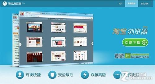 淘宝浏览器1.0.14.0版本发布下载 官网上线