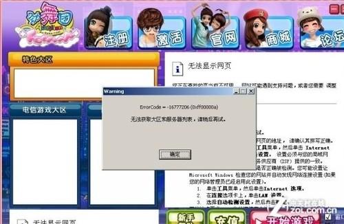 久游网及旗下所有网游产品无法登陆 疑被查封