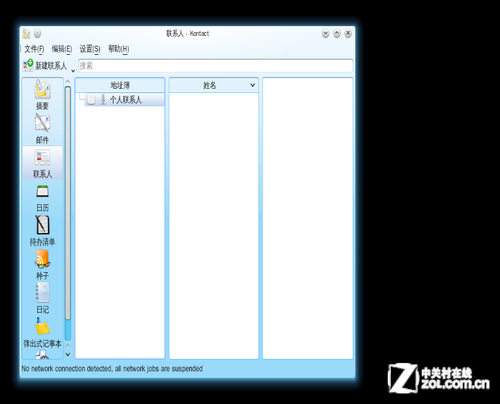 比Win8还简单?体验国人最爱的Qomo 3.1