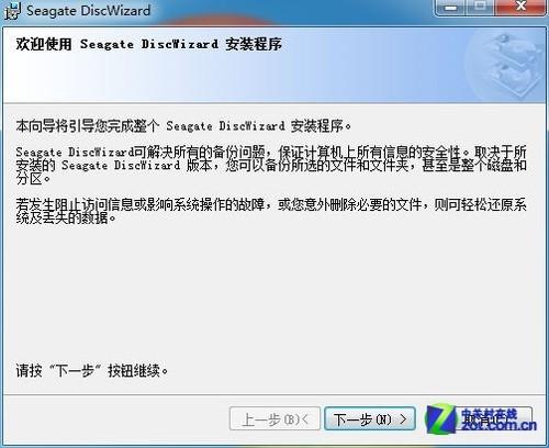 希捷硬盘工具安装界面