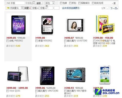 销量证明一切 三大网购商城最热卖MID平板