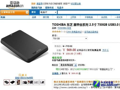 只选大容量 热门USB3.0移动硬盘推荐