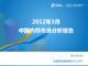 2012年3月中国内存市场分析报告