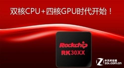 瑞芯新一代平板双核SoC系统RK3066处理器发布