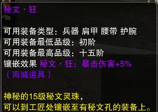 """《赤壁》仙界灵石""""昊天石""""限时抢购"""