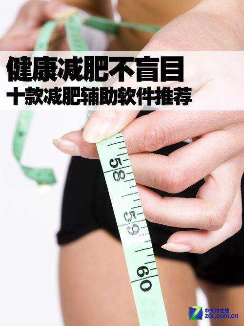 减肥辅助工具图片