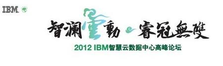 IBM即将发布最新全球数据中心调研报告