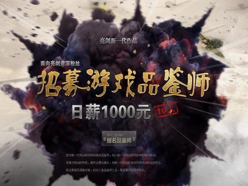 亮剑2品鉴师日薪千元 内测开几天就送几天