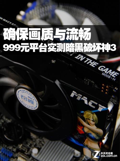 确保画质与流畅 999元平台实测暗黑3