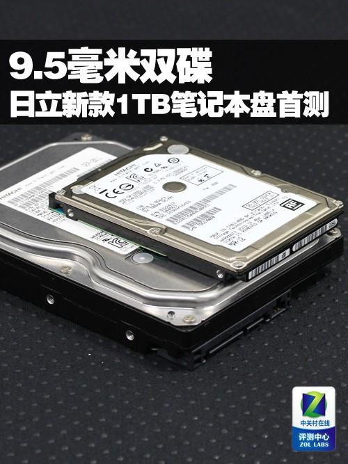 比7200转厉害?日立双碟1TB本盘评测