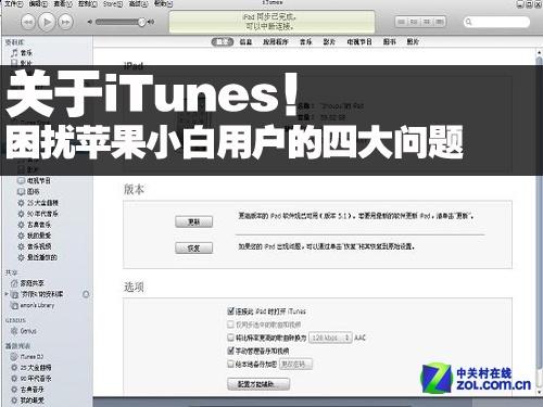 关于iTunes!困扰小白苹果用户四大问题