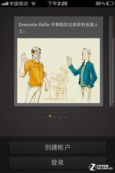 得力大脑管家 与Evernote协同工作App推介
