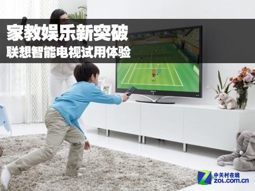 家教娱乐新突破 联想智能电视试用体验