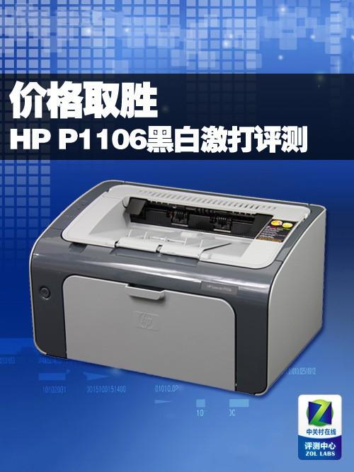 价格取胜 HP P1106黑白激光打印机评测