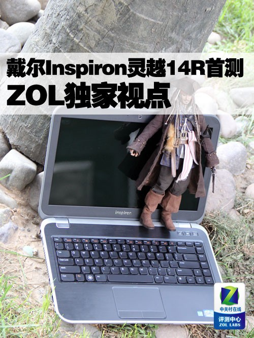 ZOL视点:戴尔Inspiron灵越14R首测