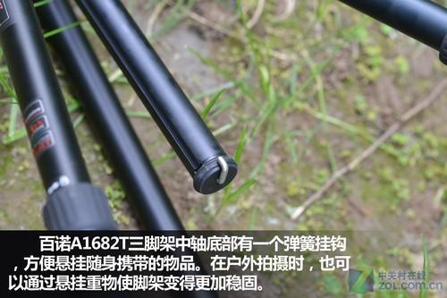 铝合金材质 百诺A1682T三脚架美图赏析