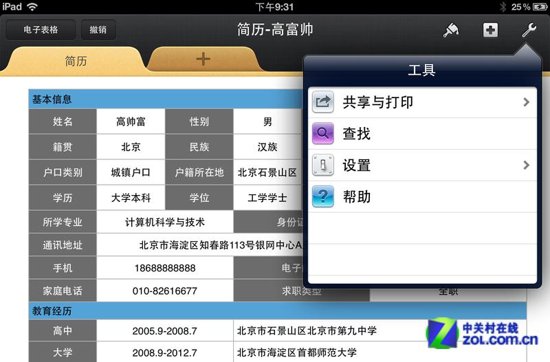 屌丝才玩笔记本 毕业季用ipad搞定简历 (1/4)图片