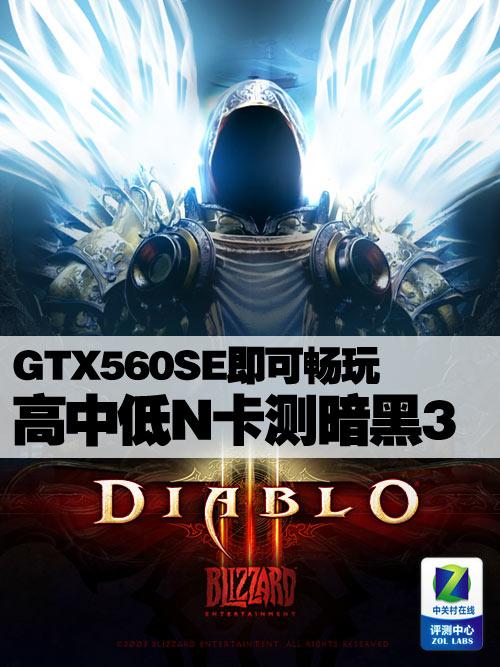 GTX560SE即可畅玩 高中低N卡实测暗黑3