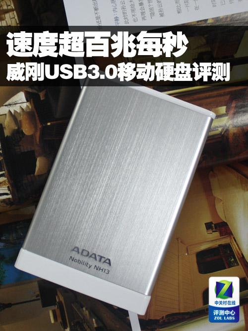 超百兆每秒 威刚USB3.0移动硬盘评测