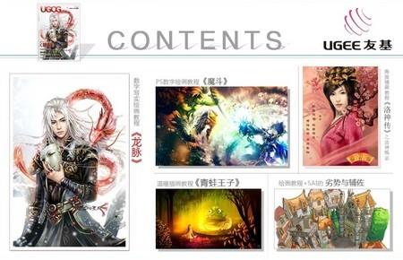 友基数位板电子杂志《UGCG》第四期震撼上线