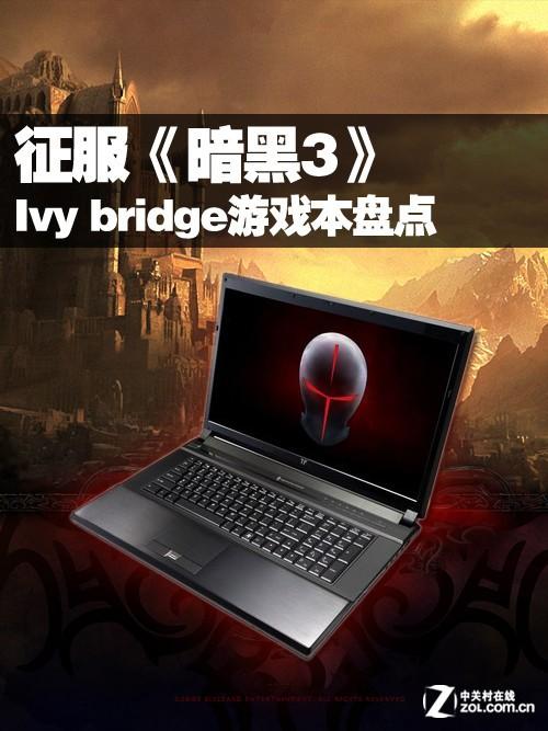 征服《暗黑3》 Ivy bridge游戏本盘点